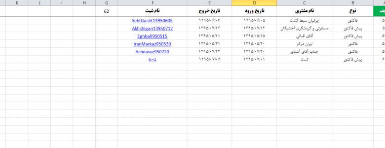 ذخیره لیست فاکتورهای صادر شده